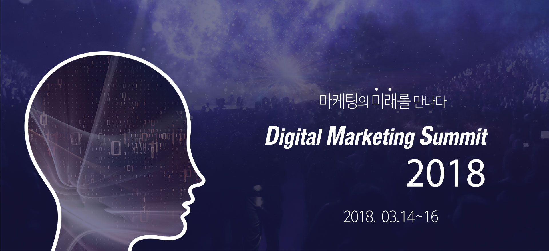 http://digitalmarketingkorea.com/wp-content/uploads/2016/10/홍보이미지홈페이지-1.jpg